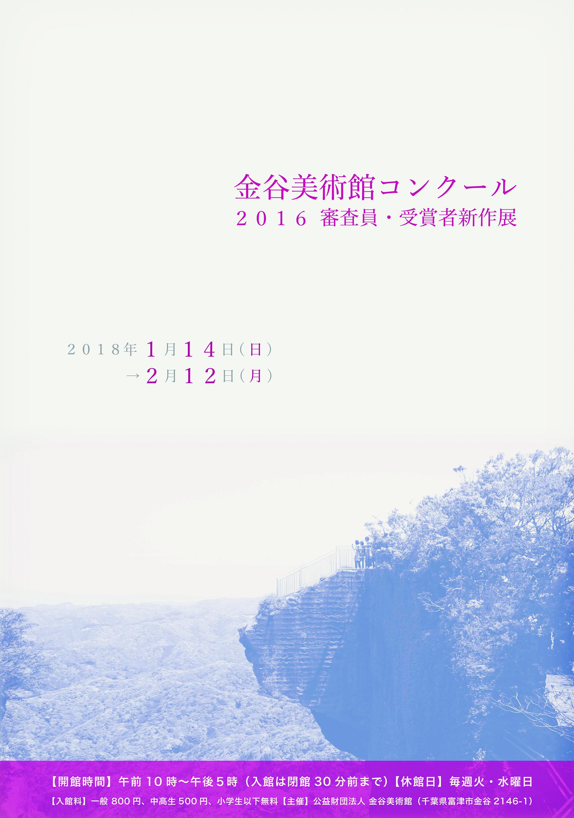 http://kanayaart.pecori.jp/kanayaart/img/shincon2.jpg